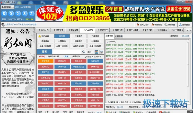彩时时彩计划软件_彩仙阁时时彩计划软件下载 1.0.6 免费版
