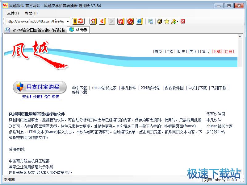 汉字拼音转换器