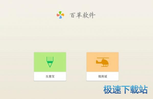 百草生意宝官方下载