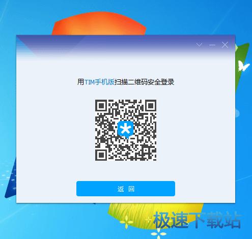 腾讯tim电脑版官方下载图片