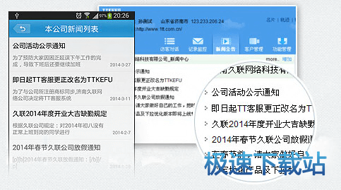 网站在线客服系统图片