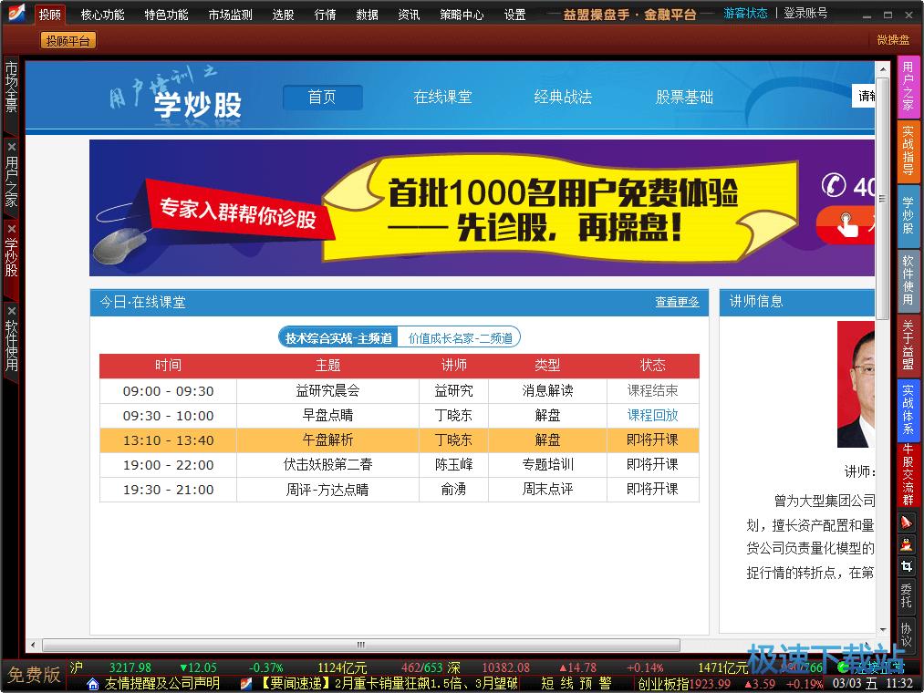 益盟操盘手官方免费下载图片