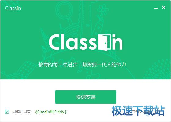 ClassIn 图片 01s