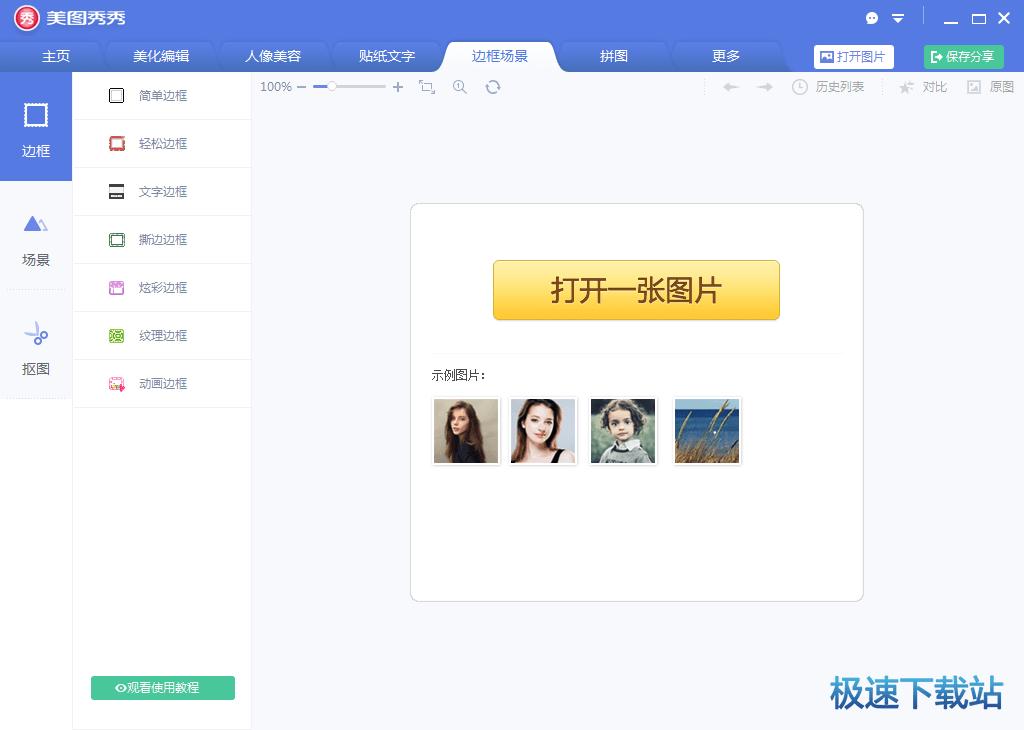 美�D秀秀官方下�d2013