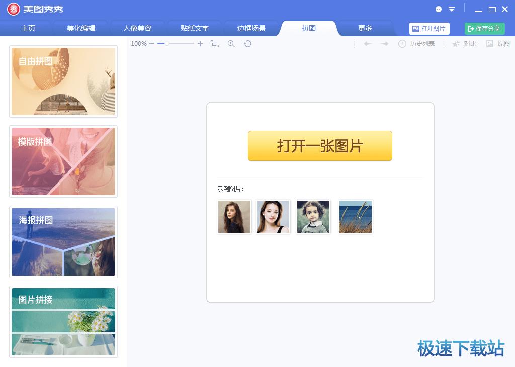 美图秀秀官网下载