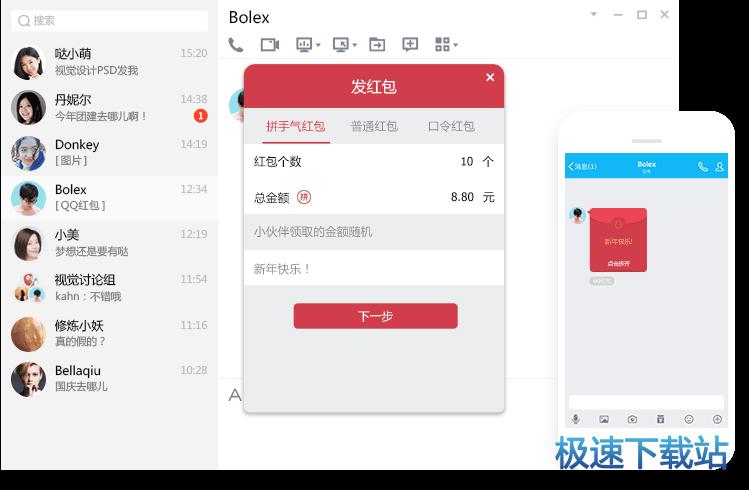 腾讯qq官网下载