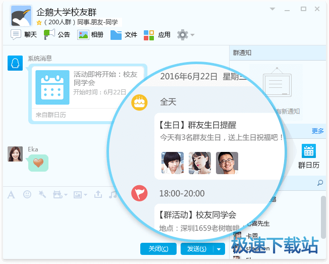 腾讯qq2019官方下载