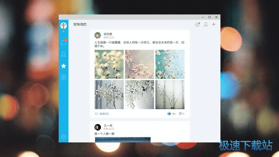 qq for wp平板
