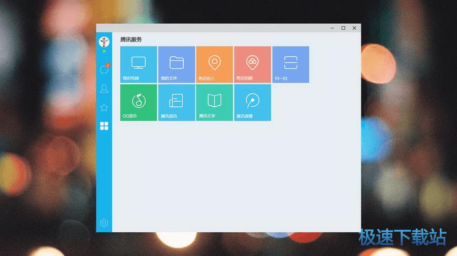 qq windows平板版