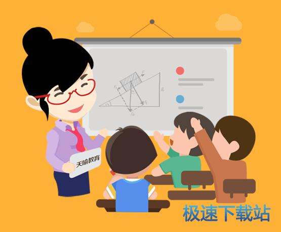 教学助手软件 图片