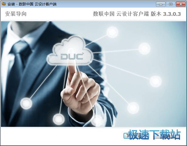 数联中国云设计客户端 图片