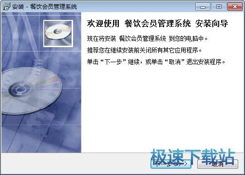 易达通用餐饮管理系统 图片 01s