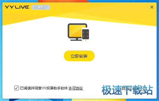 YY投屏助手缩略图 01