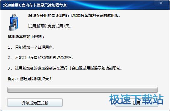 U盘内存卡批量只读加密专家图片