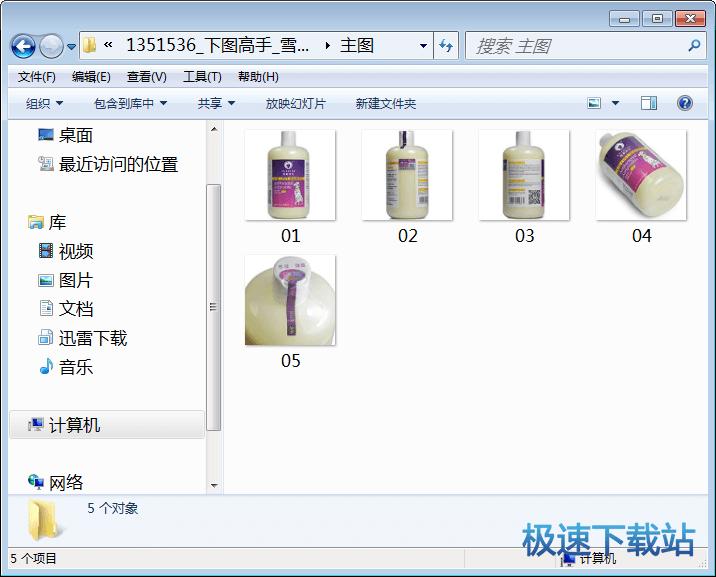 图片下载软件