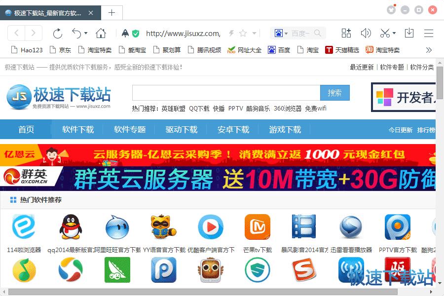 百度浏览器2015官方下载