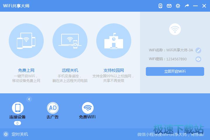 wifi共享大师图片