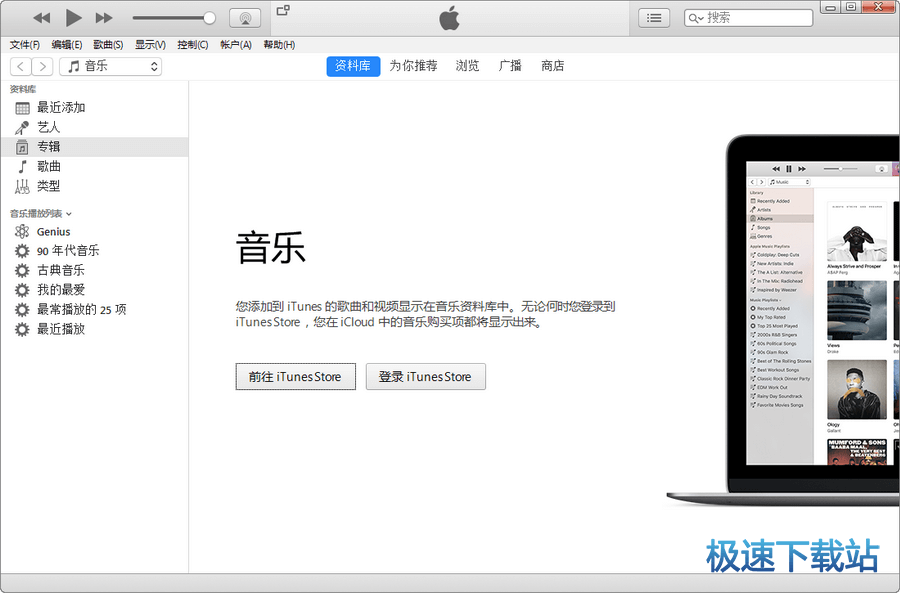 �O果itunes官方下�d