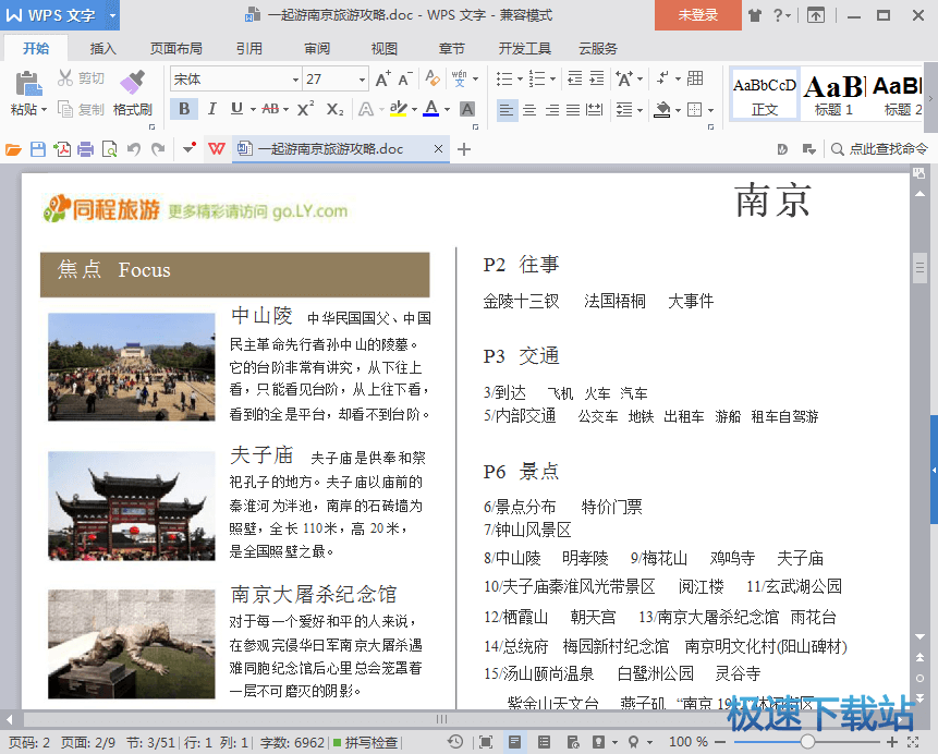 转换宝pdf转word