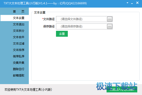 TXT大文本处理工具 图片 02s
