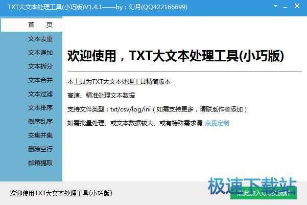 TXT大文本处理工具 图片 01s