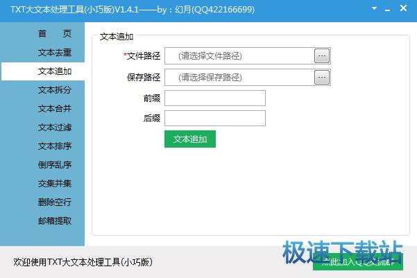 TXT大文本处理工具 图片 03s