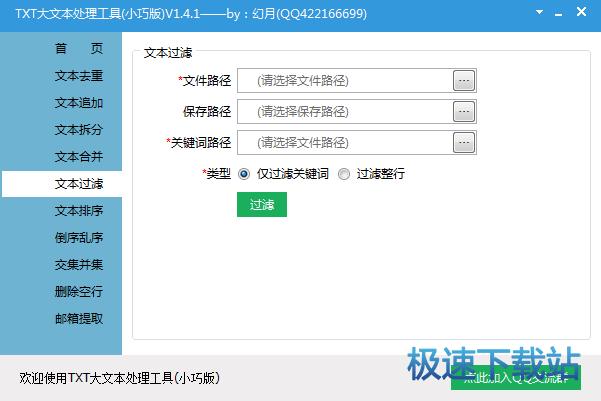 TXT大文本处理工具 图片 06s
