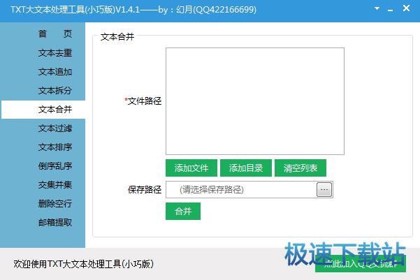 TXT大文本处理工具 图片 05s