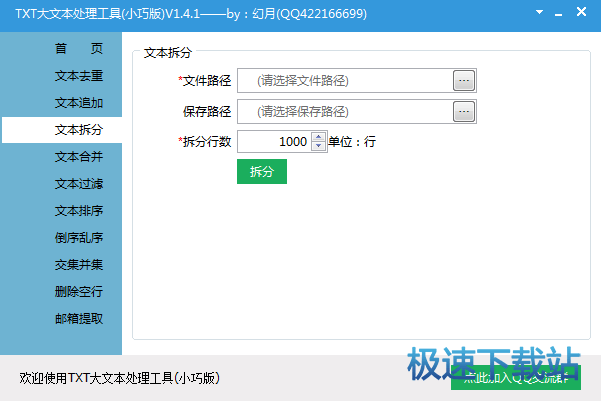 TXT大文本处理工具 图片 04s