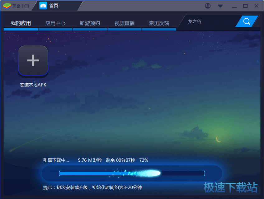 BlueStacks App Player图片