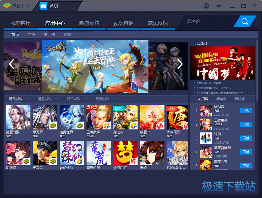 BlueStacks App Player缩略图 05