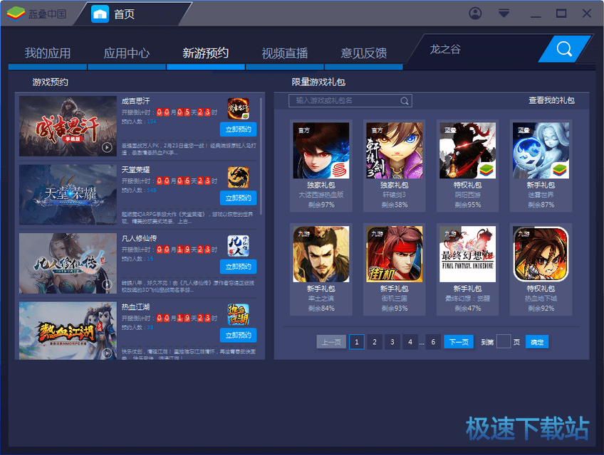 BlueStacks App Player缩略图 06