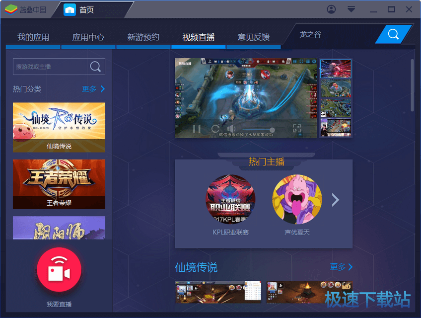 BlueStacks App Player缩略图 07