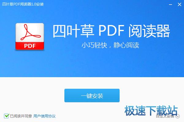 四叶草PDF阅读器图片