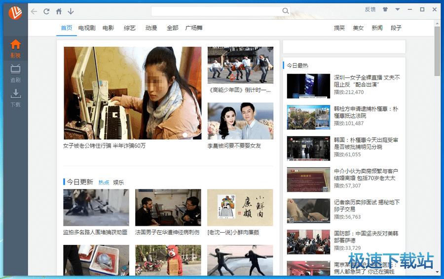 维棠FLV视频下载软件图片