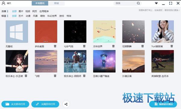 win7梦幻桌面