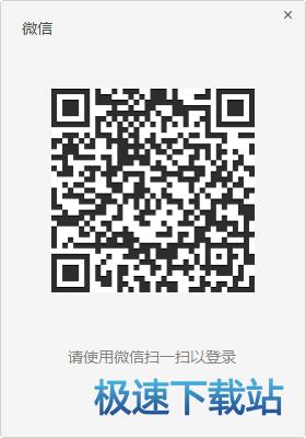 微信下载安装图片