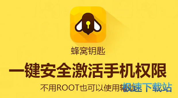 root权限获取