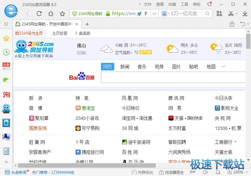 2345浏览器官方下载