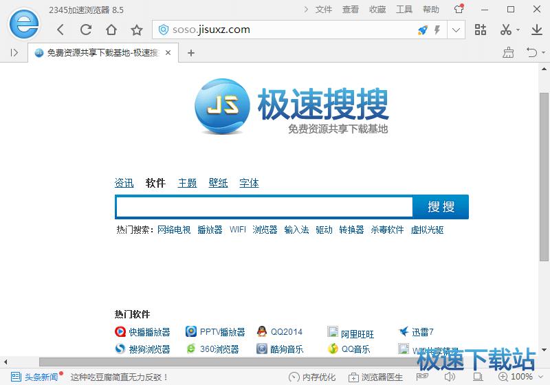 2345王牌浏览器 图片 04s