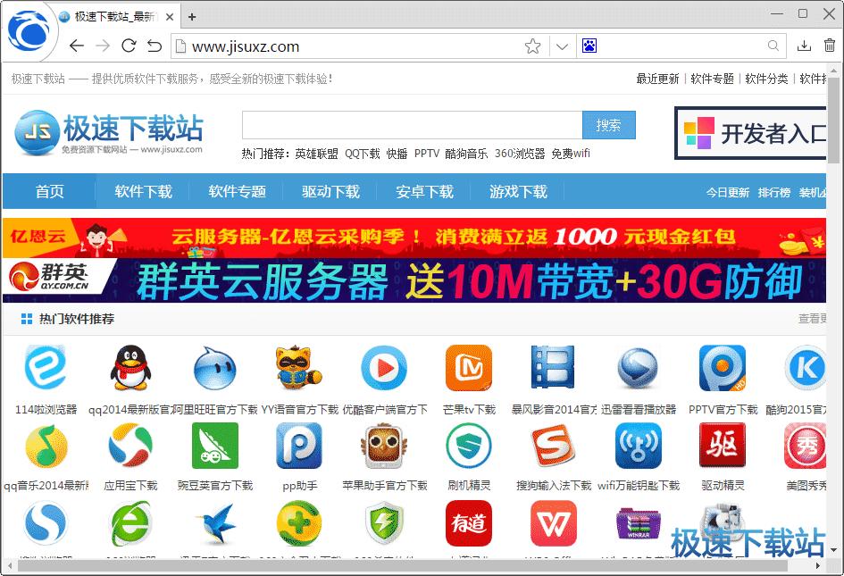 速龙安全浏览器 缩略图 03
