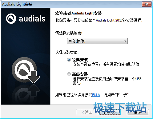 Audials Light 图片