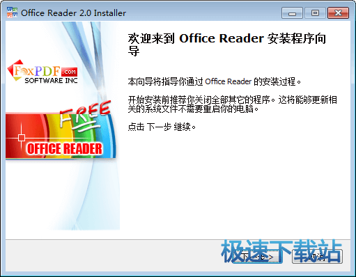 office阅读器