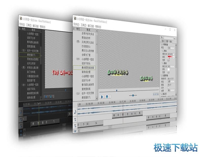 字幕制作软件