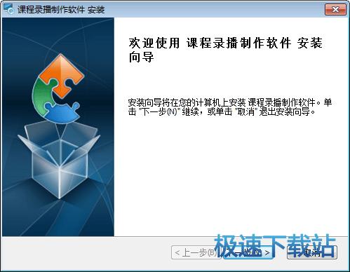 录播软件图片