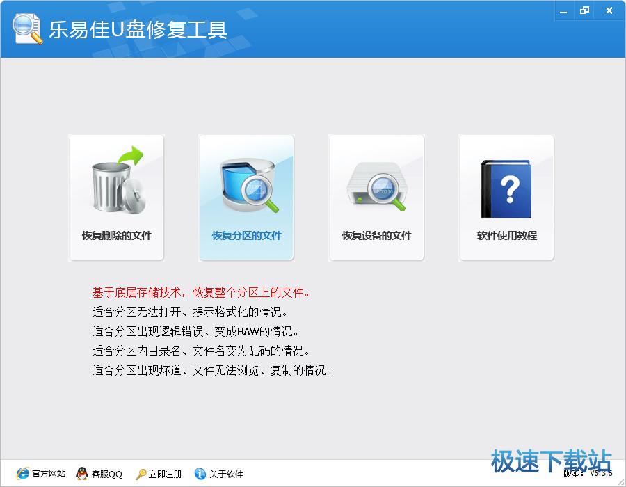 u盘恢复图片