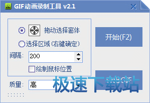 深蓝GIF动画录制工具 图片 02s