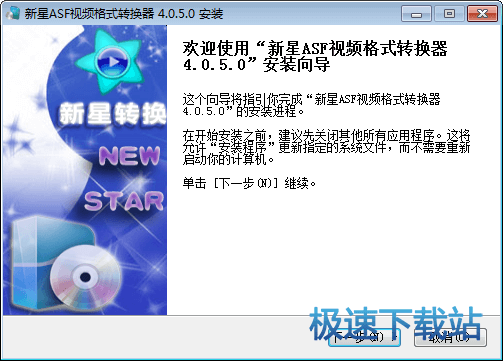 新星ASF视频格式转换器