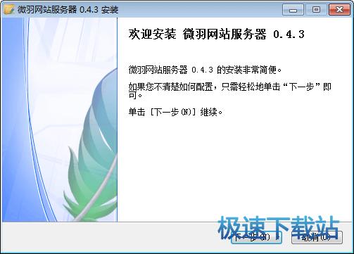 微羽网站服务器图片
