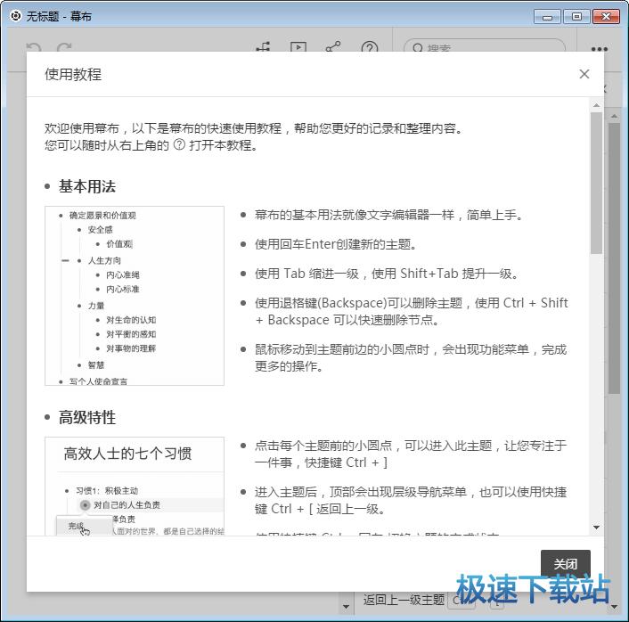 记事本软件图片